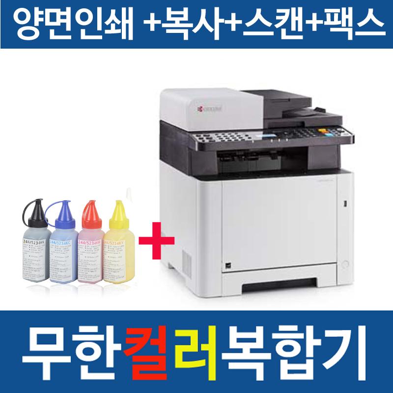 [당일배송]무한 컬러레이저 복합기 M5521cdn (정품+리필토너4종)/양면인쇄