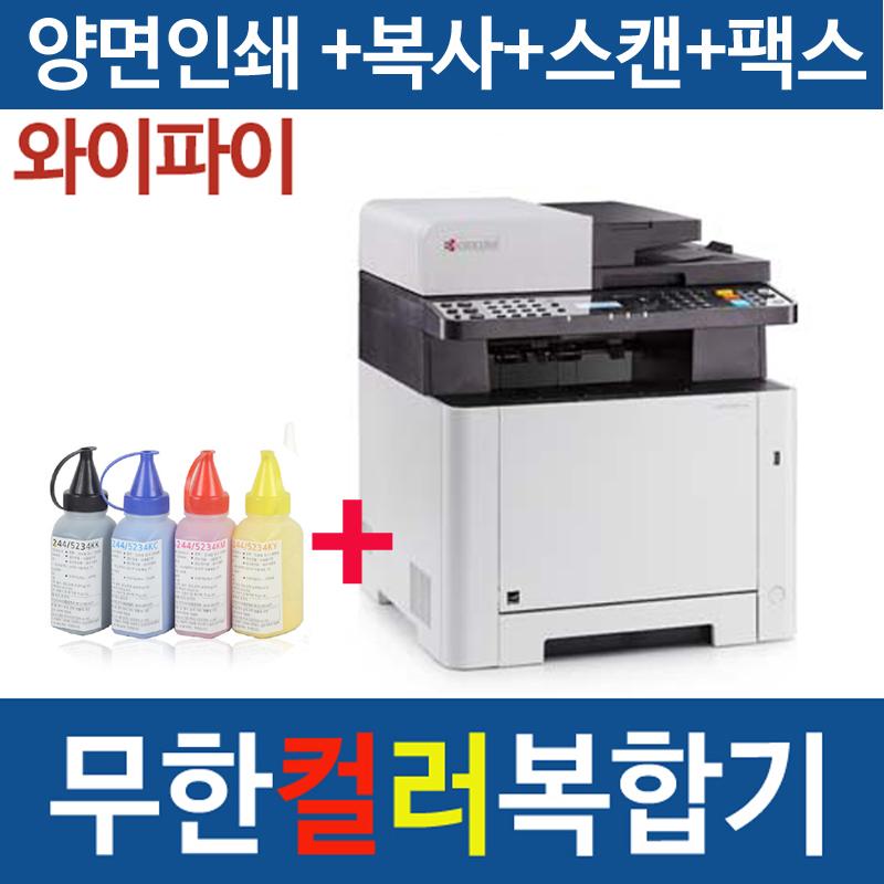 [당일배송]무한 컬러레이저 복합기 M5521cdw(정품+리필토너4종)/와이파이