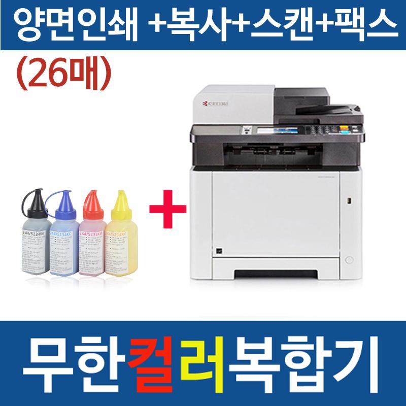 [당일배송]무한 컬러레이저 복합기 M5526cdn(정품+리필토너4종)/양면인쇄