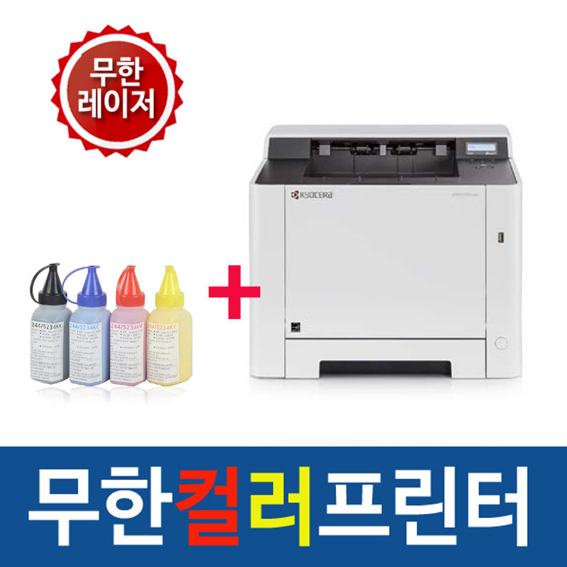 [당일배송]무한 컬러레이저 프린터 P5021cdn 21매(정품+리필토너4종)