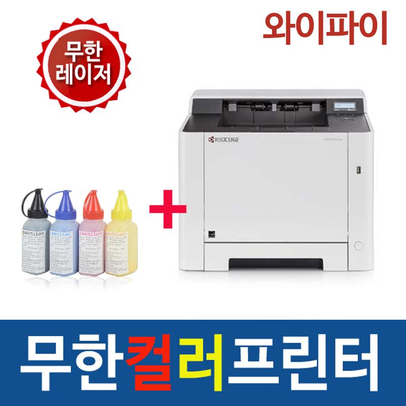 [당일배송]무한 컬러레이저 프린터P5021cdw (정품+리필토너4종)/와이파이지원