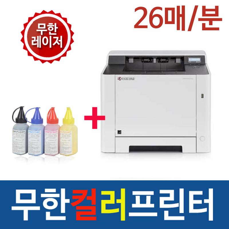 [당일배송]무한 컬러레이저 프린터 P5026cdn 26매(정품+리필토너4종)